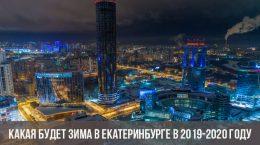 Какая будет зима в Екатеринбурге в 2019-2020 году