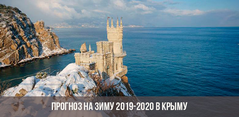 Какая будет зима в Крыму в 2019-2020 году