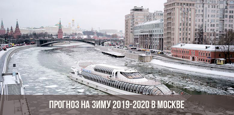 Какой будет зима в Москве в 2019-2020 году
