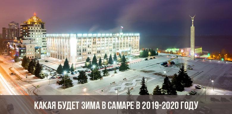 Какая будет зима в Самаре в 2019-2020 году