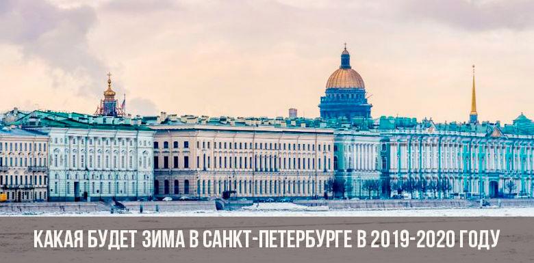 Зима в Санкт-Петербурге в 2019-2020 году
