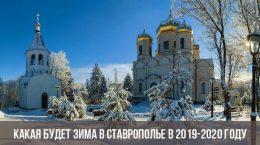 Какая будет зима в Ставрополье в 2019-2020 году
