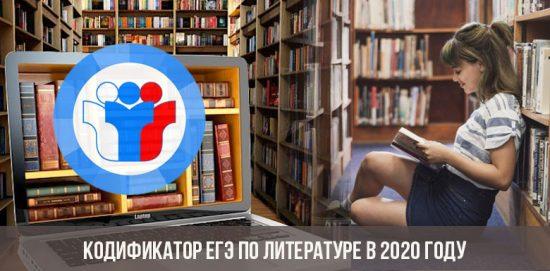 Кодификатор ЕГЭ по литературе в 2020 году