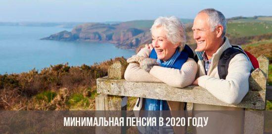 Минимальная пенсия в 2020 году