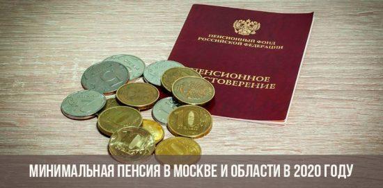 Минимальная пенсия в Москве и Московской области