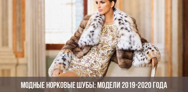 Модные норковые шубы: модели 2019-2020 года