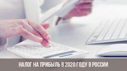 Налог на прибыль предприятий