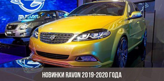 Новинки Ravon 2019-2020 года