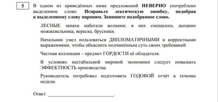 ЕГЭ 2020 по русскому языку паронимы (задание №5)