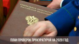 План проверок прокуратурой на 2020 год
