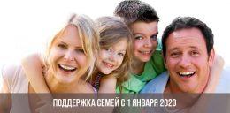 Папа, мама и двое детей
