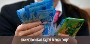 Что такое социальные выплаты кто может получить какой размер - 2019 - 2020