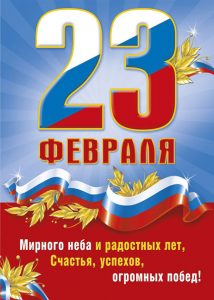 Мини-открытка с 23 февраля и пожелания в стихах на 2020 год