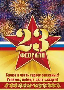 Поздравления на День Защитника Отечества в 2020 году