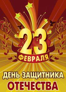Поздравления и открытки на День Защитника Отечества в 2020 году