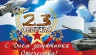 Как поздравить военного с 23 февраля в 2020 году
