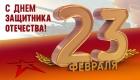 Открытки и поздравления в стихах и прозе с 23 февраля на 2020 год
