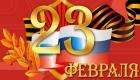 Пожелания в стихах на День Защитника Отечества в 2020 году