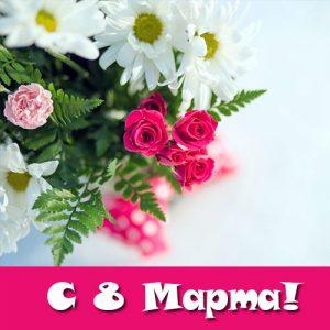 Мини-открытки и поздравления на 8 Марта 2020
