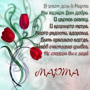 Мини-открытка с 8 Марта женщинам коллектива