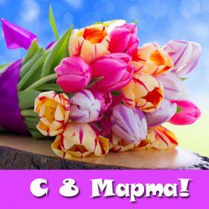 Открытки маме, сестре, любимой, подругам на 8 Марта 2020