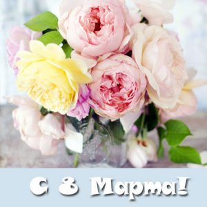 Поздравления с 8 Марта в стихах и прозе