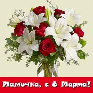 Открытка для мамы на 8 марта с букетом цветов