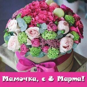 Открытка для мамы на 8 марта с красивым букетом