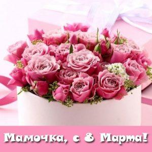 Открытка для мамы на 8 марта с цветами
