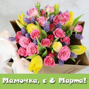 Открытка для мамы на 8 марта с тюльпанами