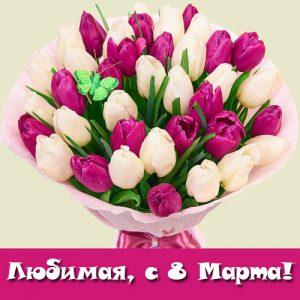 Открытка с 8 Марта с тюльпанами для любимой