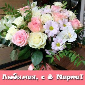 Открытка с 8 Марта с розами для любимой