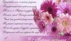Открытка со стихами на 8 Марта любимой