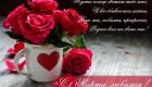 Поздравление и пожелания любимой на 8 Марта 2020