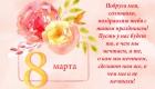 Открытка на 8 Марта 2020 любимой подружке