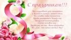 Поздравления и открытки с 8 Марта коллегам