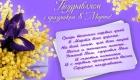 Поздравление женщинам от коллектива на 8 Марта