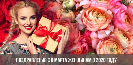 Поздравления с 8 марта женщинам в 2020 году