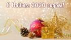 Новогодние открытки на 2020 год
