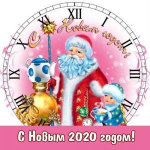 Открытка с Дедом Морозом на Новый Год 2020