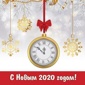 Открытка с часами на Новый Год 2020