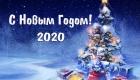 Поздравления и открытки на Новый Год 2020