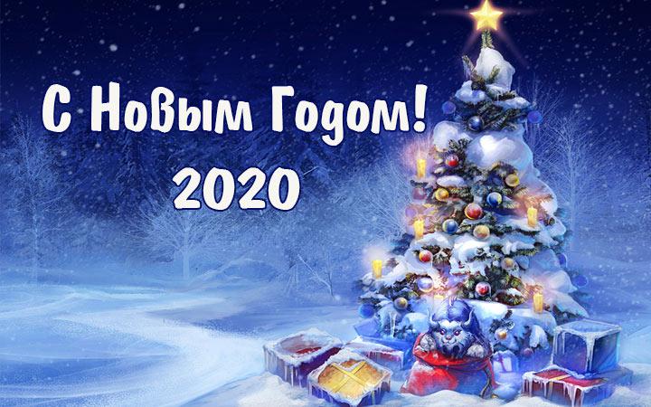 Поздравление всех форумчан с праздником - Страница 2 Pozdravleniya-s-novym-2020-godom-2