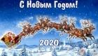 С Новым Годом 2020 пожелания поздравления