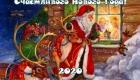 С Новым Годом 2020 открытки, картинки, поздравления