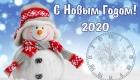 Новогодние картинки на 2020 год