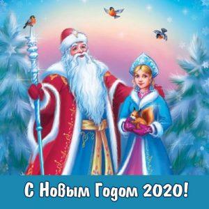 Новогодняя мини-открытка с Дедом Морозом и Снегурочкой на Новый Год 2020