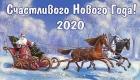 Пожелания и поздравления на 2020 год