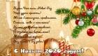 Открытка новогодняя на 2020 год со стихами