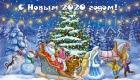 Поздравления и пожелания в стихах и прозе на Новый Год 2020